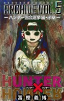 HUNTER×HUNTER Archive Vol.5―ハンター協会選挙編・序章―