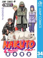 NARUTO―ナルト― モノクロ版 34