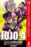 ジョジョの奇妙な冒険 第4部 カラー版 5