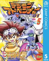 デジモンアドベンチャーVテイマー01 Disc-5