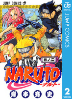 NARUTO―ナルト― モノクロ版 2