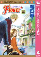 Flower~フラワー~ 4