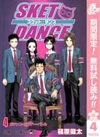 SKET DANCE モノクロ版【期間限定無料】 4
