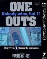 ONE OUTS 7