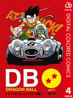 DRAGON BALL カラー版 レッドリボン軍編 4
