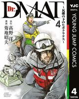 Dr.DMAT~瓦礫の下のヒポクラテス~ 4