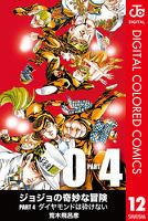 ジョジョの奇妙な冒険 第4部 カラー版 12