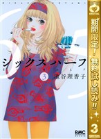 シックス ハーフ【期間限定無料】 3