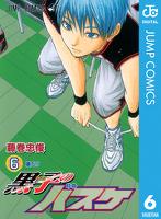 黒子のバスケ モノクロ版 6
