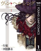 ヴァン・ヘルシング―Darkness Blood― 1