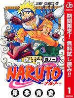 NARUTO―ナルト― カラー版【期間限定無料】 1