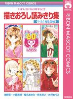 りぼん創刊60周年記念 描きおろし読みきり集