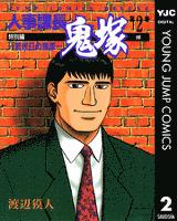 人事課長鬼塚特別編 ―若き日の鬼塚― 2