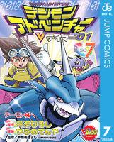 デジモンアドベンチャーVテイマー01 Disc-7