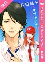 八田鮎子&オザキアキラマガジン マーガレットコミックスNEWS特別号