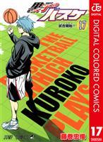 黒子のバスケ カラー版 17