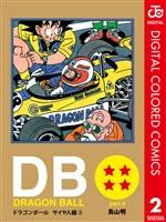 DRAGON BALL カラー版 サイヤ人編 2