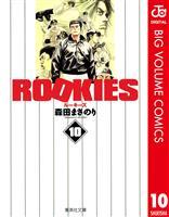 ROOKIES 10