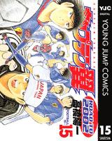 キャプテン翼 ROAD TO 2002 15