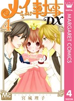 メイちゃんの執事DX 4