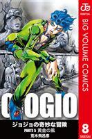 ジョジョの奇妙な冒険 第5部 モノクロ版 8