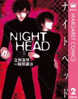 NIGHT HEAD 2