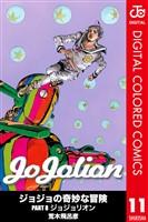 ジョジョの奇妙な冒険 第8部 カラー版 11