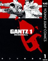 『GANTZ 1』の電子書籍