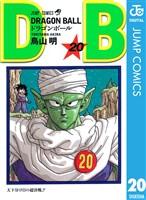 DRAGON BALL モノクロ版 20