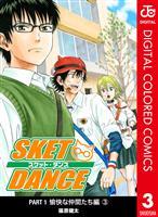 SKET DANCE カラー版 愉快な仲間達編 3