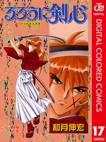 るろうに剣心―明治剣客浪漫譚― カラー版 17