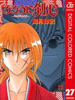 るろうに剣心―明治剣客浪漫譚― カラー版 27