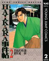 HAIKARA事件帖 2
