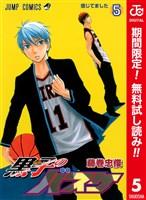 黒子のバスケ カラー版【期間限定無料】 5