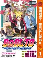 BORUTO-ボルト- -NARUTO NEXT GENERATIONS-【期間限定無料】 1
