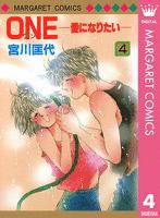 ONE─愛になりたい─ 4