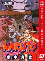 NARUTO―ナルト― カラー版 57