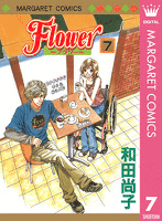 Flower~フラワー~ 7