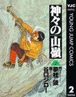 神々の山嶺 【コミック】 2