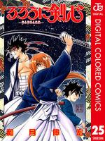 るろうに剣心―明治剣客浪漫譚― カラー版 25