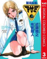 警視総監アサミ カラー版 3