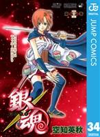 銀魂 モノクロ版 34