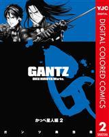 GANTZ カラー版 かっぺ星人編 2