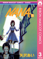 NANA―ナナ― 3