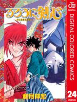 るろうに剣心―明治剣客浪漫譚― カラー版 24