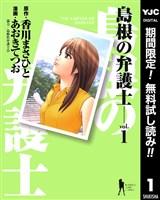 島根の弁護士【期間限定無料】 1