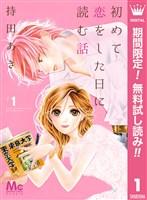 初めて恋をした日に読む話【期間限定無料】 1
