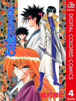 るろうに剣心―明治剣客浪漫譚― カラー版 4