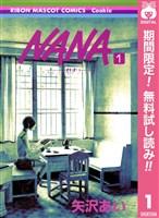 NANA―ナナ―【期間限定無料】 1