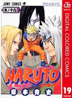 NARUTO―ナルト― カラー版 19